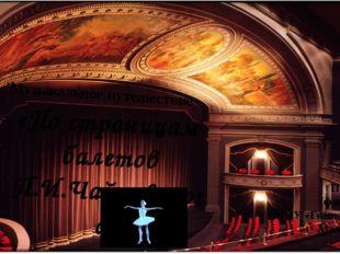 «По страницам балетов П.И.Чайковского» Музыкальное путешествие Педагог ДО (фо