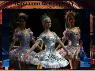 Вариации Феи серебра Из балета «Спящая красавица»