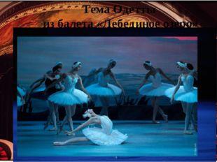 Тема Одетты из балета «Лебединое озеро»