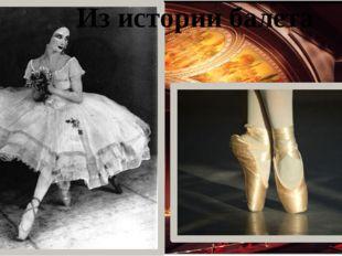 Из истории балета
