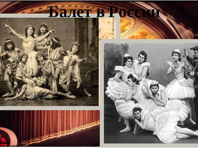 Балет в России