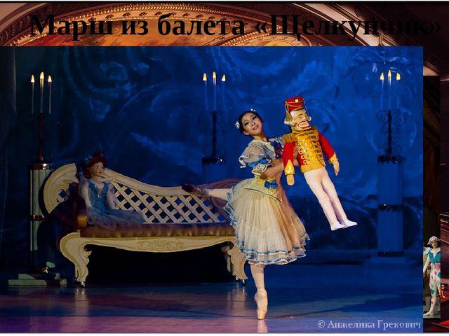 Марш из балета «Щелкунчик»