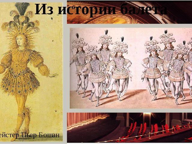балетмейстер Пьер Бошан Из истории балета
