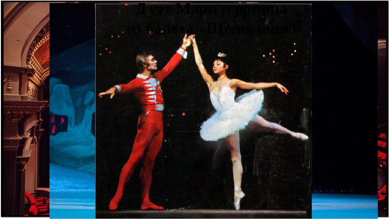 Дуэт Мари и принца из балета «Щелкунчик»