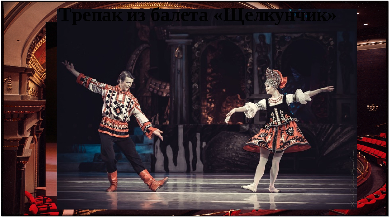 Трепак из балета «Щелкунчик»