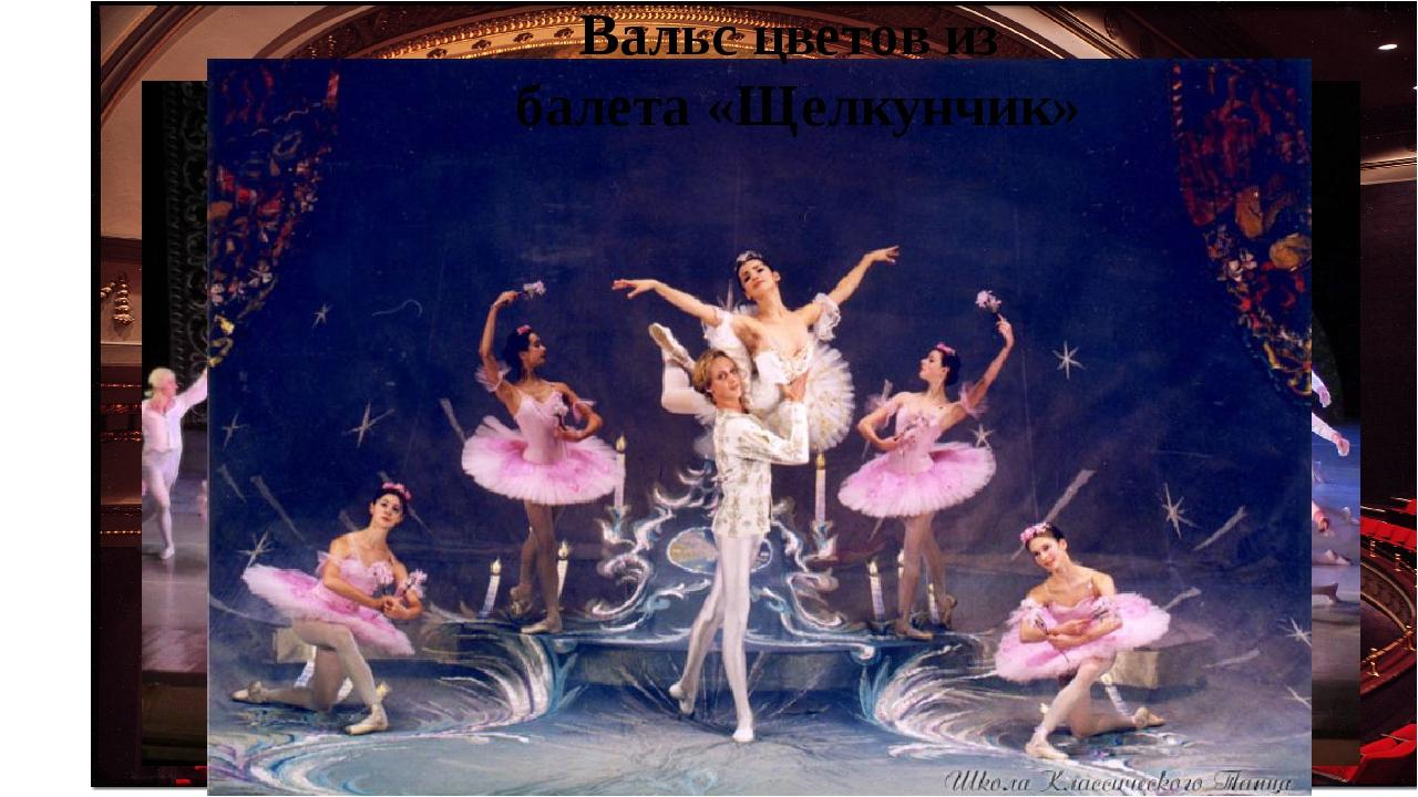 Вальс цветов из балета «Щелкунчик»