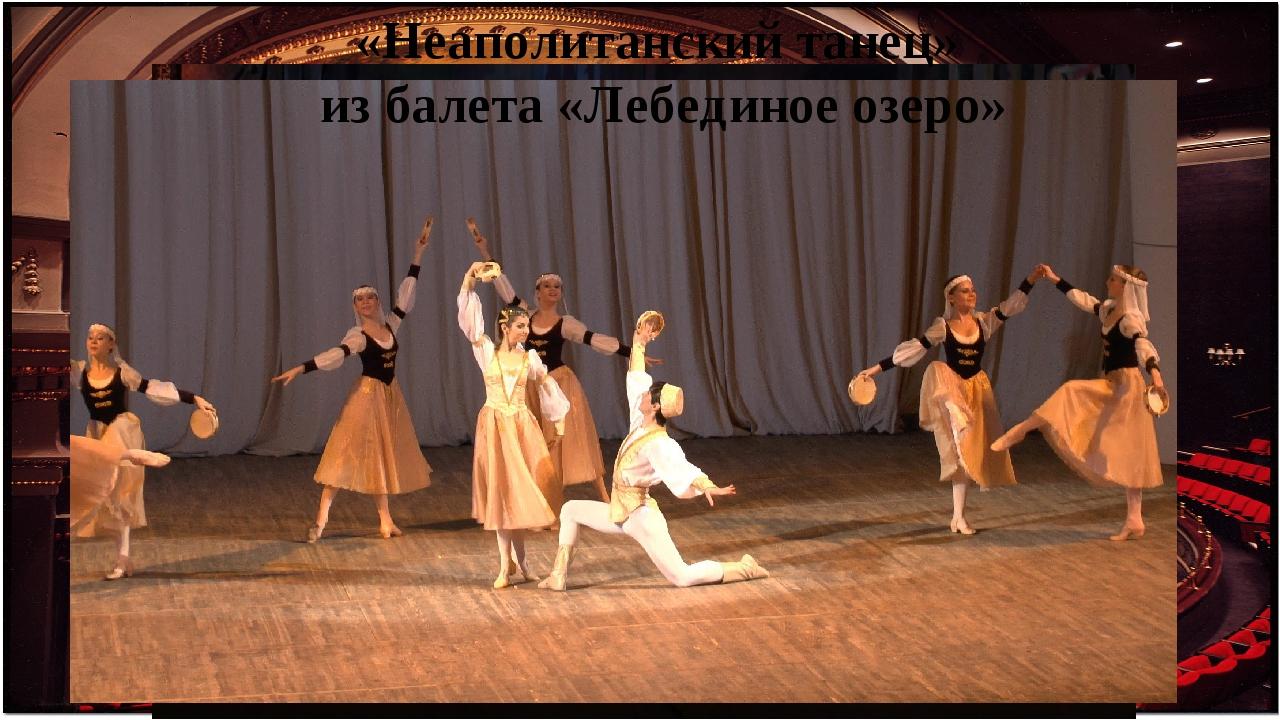 «Неаполитанский танец» из балета «Лебединое озеро»