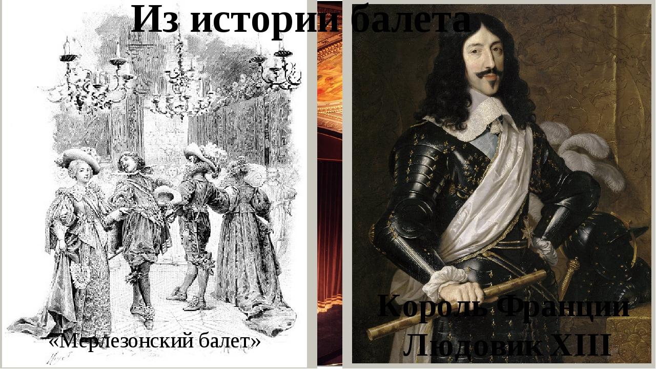 Король Франции Людовик XIII «Мерлезонский балет» Из истории балета