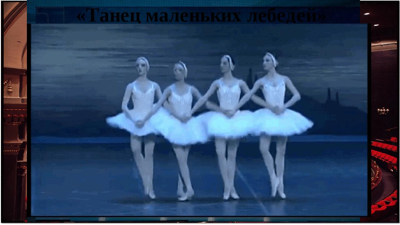 Открытки, гифка балет лебединое озеро