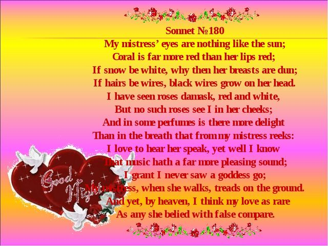 Sonnet № 180 My mistress' eyes are nothing like the sun; Coral is far more re...
