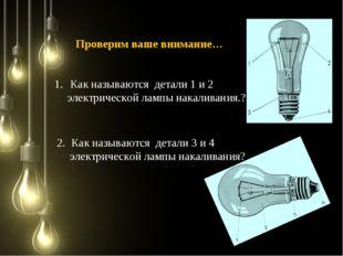 Как называются детали 1 и 2 электрической лампы накаливания.? 2. Как называю
