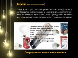 Задание (выполнение в тетради) Изучите паспорта трёх электрических ламп, нахо