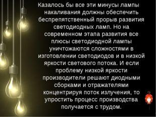 Казалось бы все эти минусы лампы накаливания должны обеспечить беспрепятствен