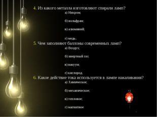 4. Из какого металла изготовляют спирали ламп? а) Нихром; б) вольфрам; в) алю