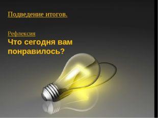 Д/З: п. 54, вопросы устно; Ф-8, А.В.Перышкин Подведение итогов. Рефлексия Что