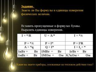 Вставить пропущенные в формулах буквы. Выразить единицы измерения. Задание. З