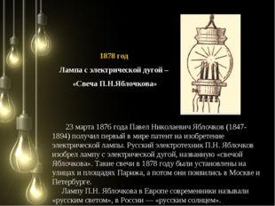 23 марта 1876 года Павел Николаевич Яблочков (1847-1894) получил первый вми