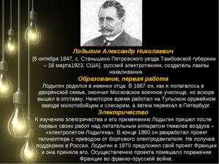 Лодыгин Александр Николаевич [6 октября 1847, с. Стеньшино Петровского уезда