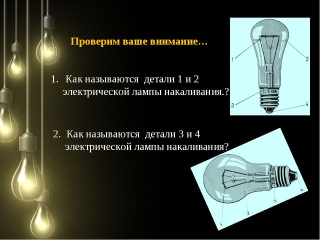 Как называются детали 1 и 2 электрической лампы накаливания.? 2. Как называю...
