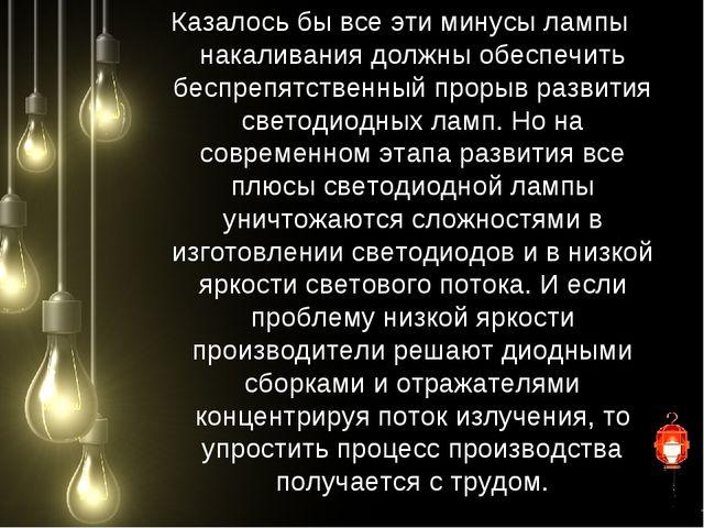 Казалось бы все эти минусы лампы накаливания должны обеспечить беспрепятствен...