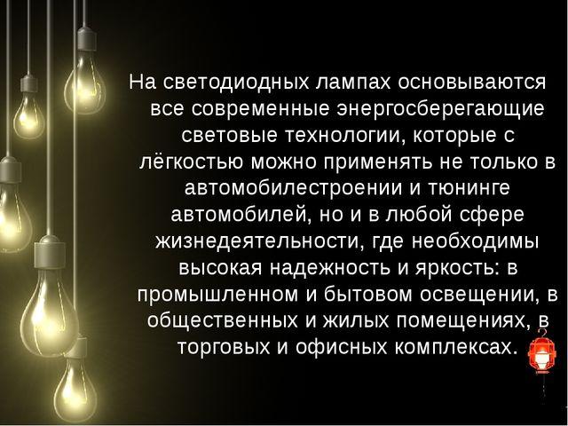 На светодиодных лампах основываются все современные энергосберегающие светов...