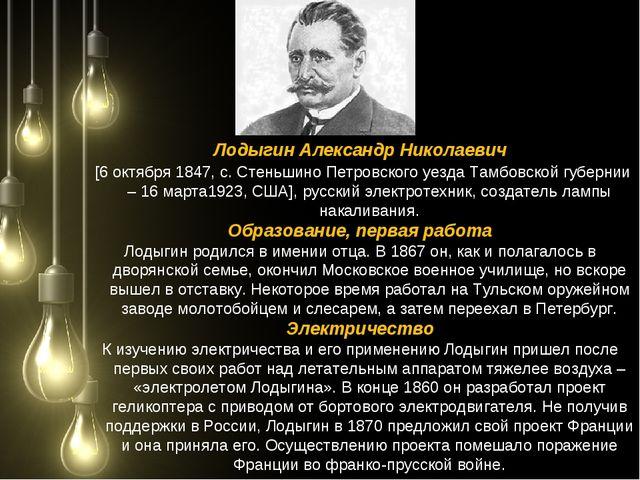 Лодыгин Александр Николаевич [6 октября 1847, с. Стеньшино Петровского уезда...