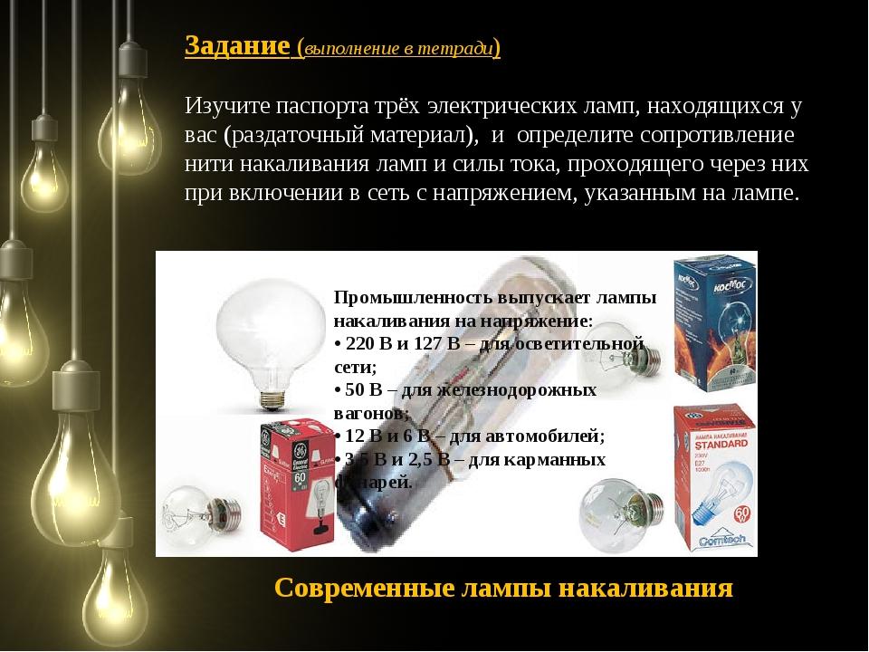 Задание (выполнение в тетради) Изучите паспорта трёх электрических ламп, нахо...