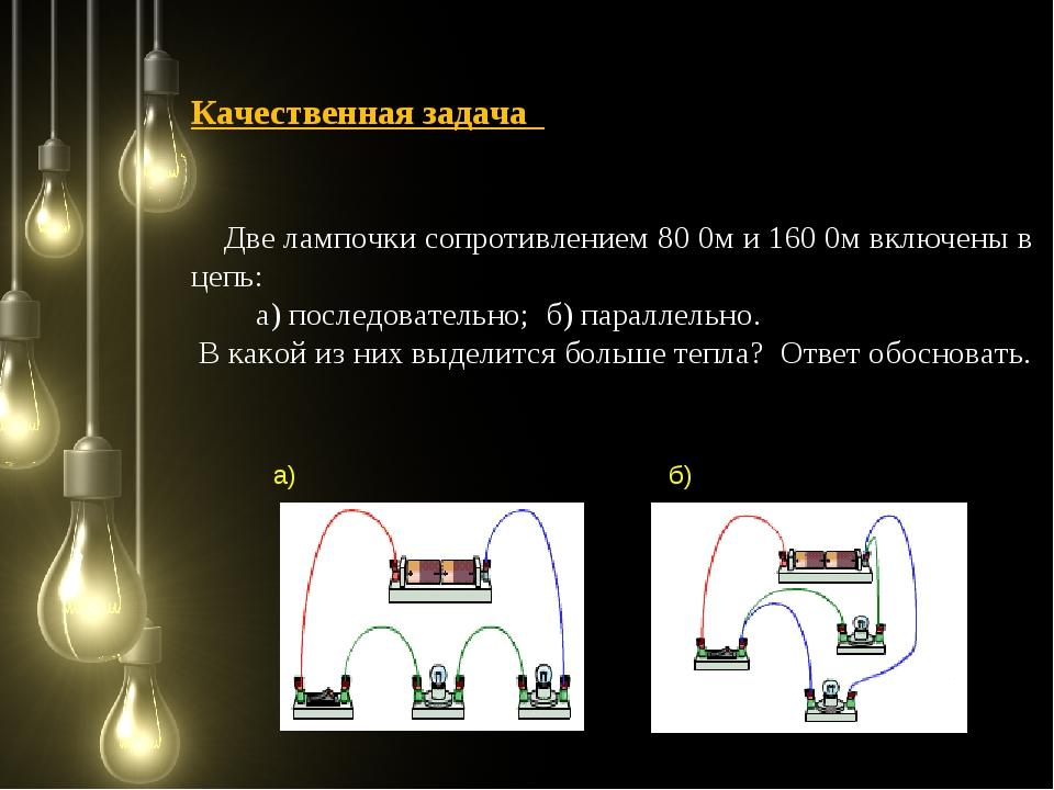 Качественная задача Две лампочки сопротивлением 80 0м и 160 0м включены в цеп...