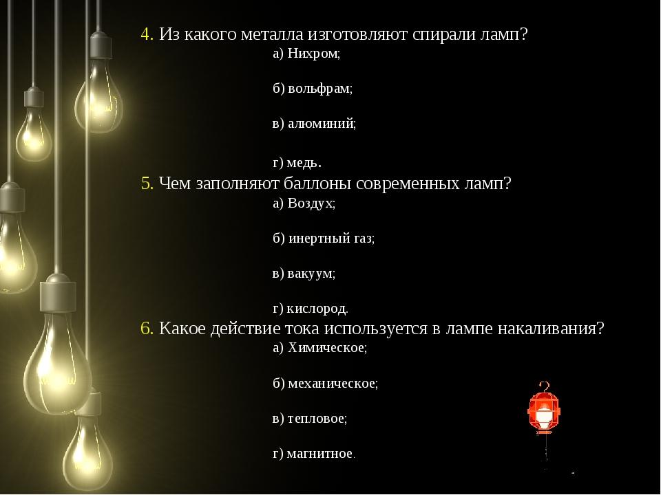 4. Из какого металла изготовляют спирали ламп? а) Нихром; б) вольфрам; в) алю...
