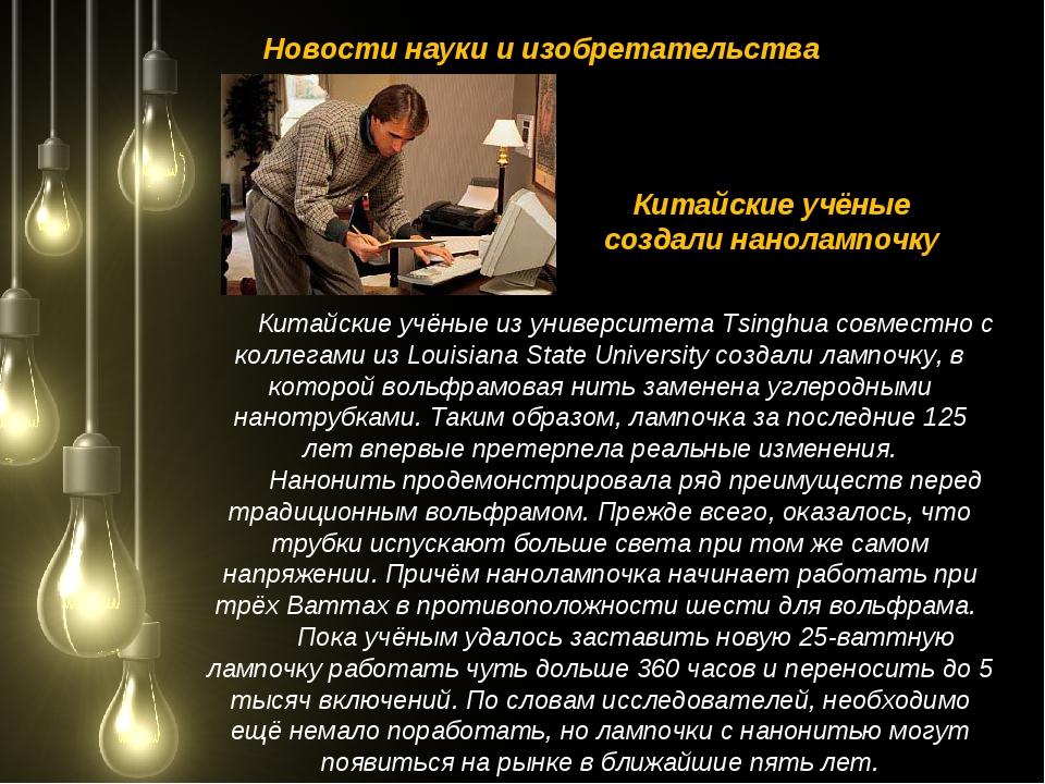Китайские учёные создали нанолампочку Китайские учёные из университета Tsingh...