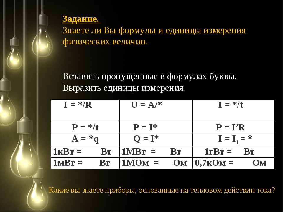 Вставить пропущенные в формулах буквы. Выразить единицы измерения. Задание. З...