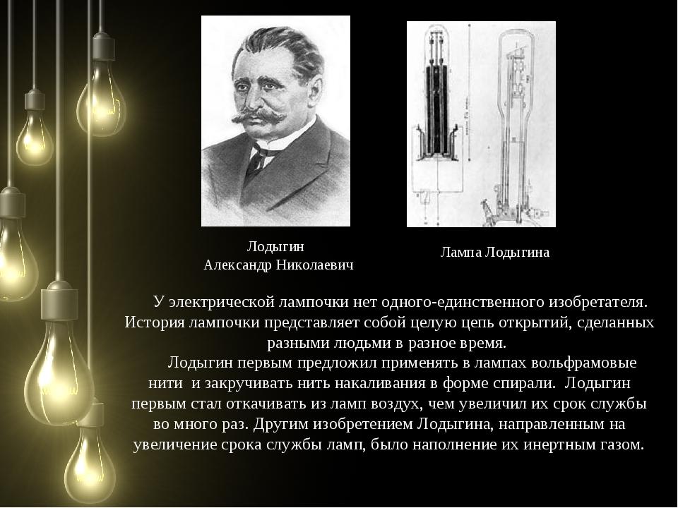 Лодыгин Александр Николаевич Лампа Лодыгина У электрической лампочки нет одно...