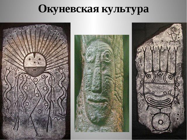 Окуневская культура
