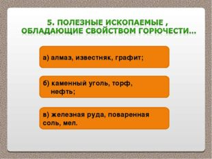 а) алмаз, известняк, графит; б) каменный уголь, торф, нефть; в) железная руда