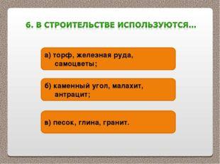 а) торф, железная руда, самоцветы; б) каменный угол, малахит, антрацит; в) пе