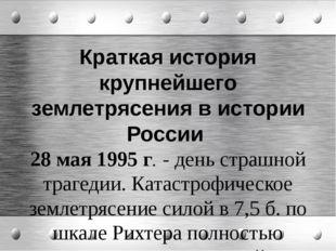 Краткая история крупнейшего землетрясения в истории России 28 мая 1995 г. - д