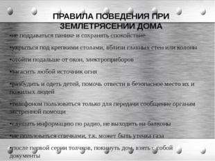 ПРАВИЛА ПОВЕДЕНИЯ ПРИ ЗЕМЛЕТРЯСЕНИИ ДОМА •не поддаваться панике и сохранять с