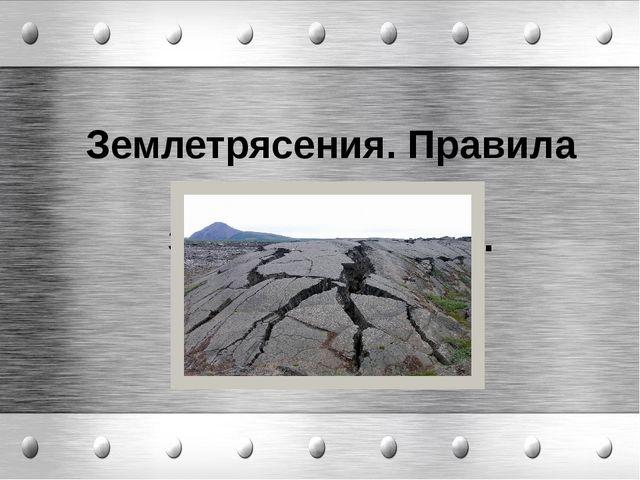 Землетрясения. Правила поведения при землетрясениях.