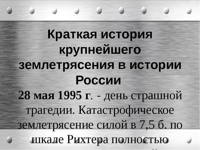 Краткая история крупнейшего землетрясения в истории России 28 мая 1995 г. - д...