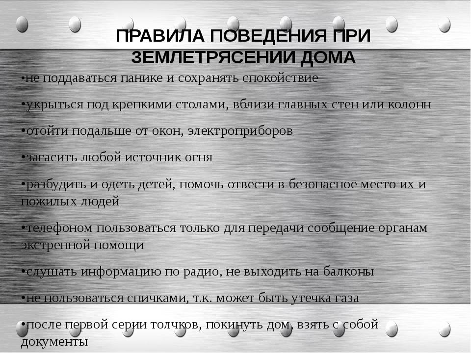 ПРАВИЛА ПОВЕДЕНИЯ ПРИ ЗЕМЛЕТРЯСЕНИИ ДОМА •не поддаваться панике и сохранять с...