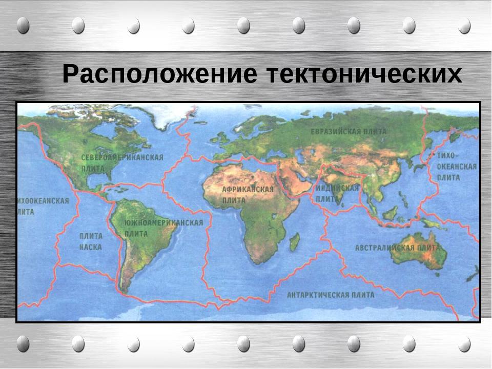 Расположение тектонических плит поверхность земли состоит из восьми крупных т...