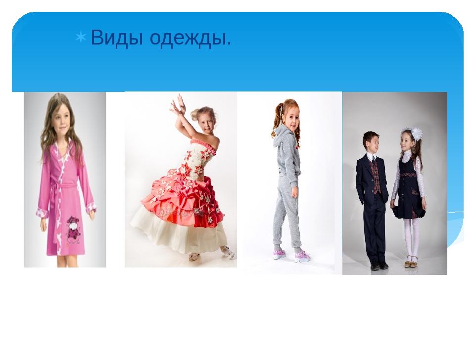 Одежда бывает рабочая, спортивная , парадная, домашняя. Виды одежды.