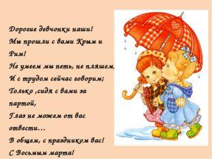 Дорогие девчонки наши! Мы прошли с вами Крым и Рим! Не умеем мы петь, не пля