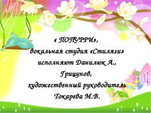 « ПОПУРРИ», вокальная студия «Стиляги» исполняют Данилюк А., Грицунов, худож