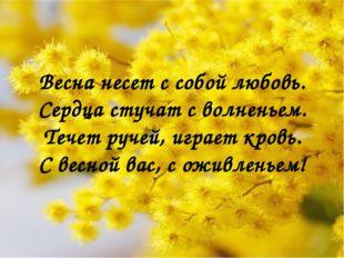 Весна несет с собой любовь. Сердца стучат с волненьем. Течет ручей, играет кр