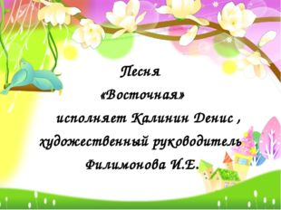 Песня «Восточная» исполняет Калинин Денис , художественный руководитель Фили