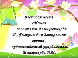 Жестовая песня «Мама» исполняют Жемчужникова Н., Галкина А. и дошкольная груп