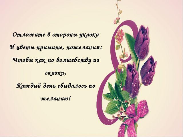 Отложите в стороны указки И цветы примите, пожелания: Чтобы как по волшебству...