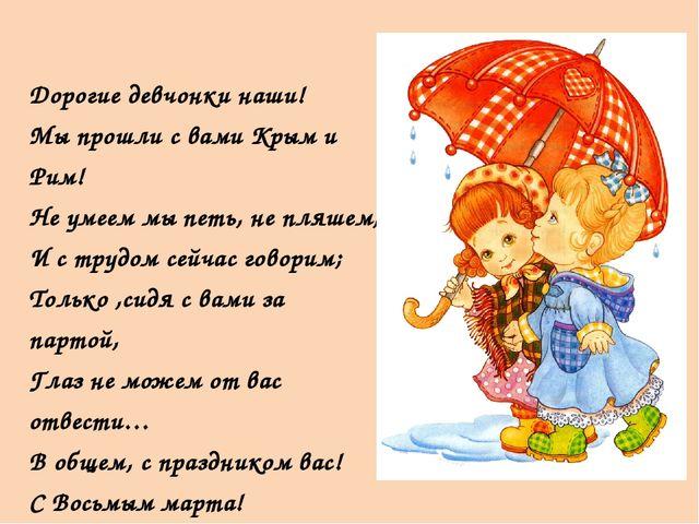 Дорогие девчонки наши! Мы прошли с вами Крым и Рим! Не умеем мы петь, не пля...