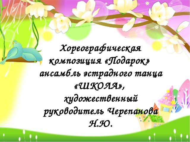 Хореографическая композиция «Подарок» ансамбль эстрадного танца «ШКОЛА», худо...